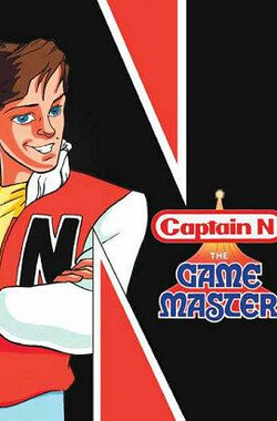 N队长 Captain N: The Game Master (1989)