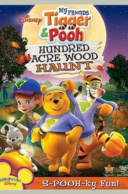 小熊维尼与跳跳虎百亩森林惊魂记 My Friends Tigger and Pooh: The Hundred Acre Wood Haunt (2008)