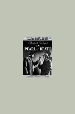 死亡珍珠 The Pearl of Death (1944)