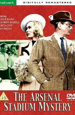 阿森纳体育场之谜 the arsenal stadium mystery (1940)