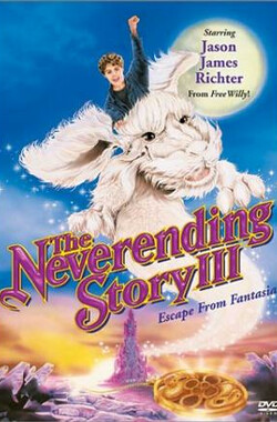 大魔域3-飞进未来 The NeverEnding Story III (1994)
