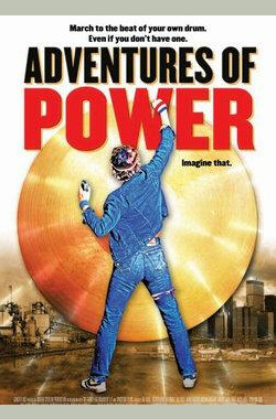 保沃历险记 Adventures of Power (2009)