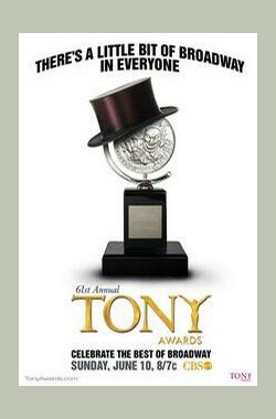 The 61st Annual Tony Awards (2007)