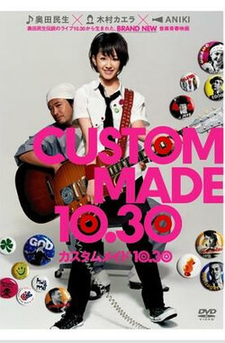 『CUSTOM MADE 10.30』~Angel Works 見習い編~ (2005)