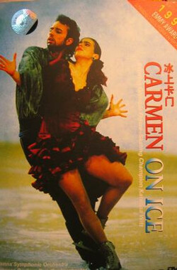 冰上卡门 Carmen on Ice (1990)