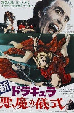 魔鬼的仪式 The Satanic Rites of Dracula (1973)