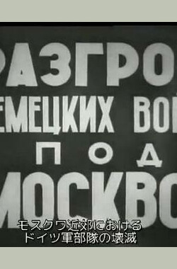 莫斯科反击战 Moscow Strikes Back (1942)