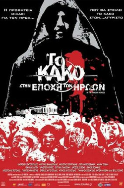 邪恶满城2尸代英雄 To kako - Stin epohi ton iroon (2009)