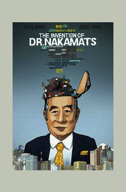 中松博士的发明 The Invention of Dr.Nakamats (2009)