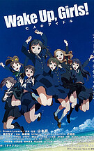 Wake Up, Girls! 七人的偶像 Wake Up, Girls! 七人のアイドル