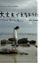Cocco的无止尽之旅 大丈夫であるように -Cocco 終らない旅-