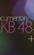 DOCUMENTARY of AKB48+1+10