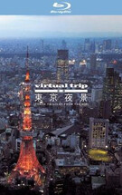 Virtual Trip Tokyo Twilight From The Air 东京夜景: 实境之旅