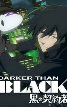 黑之契约者 DARKER THAN BLACK -黒の契約者-