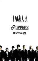 8UPPERS FEATURE MUSIC FILM