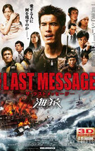 海猿3 THE LAST MESSAGE 海猿