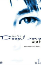 Deep Love 2 host Deep Love ホスト