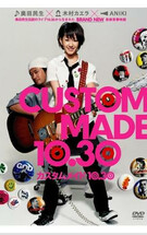 『CUSTOM MADE 10.30』~Angel Works 見習い編~
